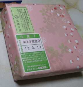 Sakura Manju Verpackung